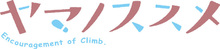 アニメ「ヤマノススメ」シリーズのBGMを完全収録! 「ヤマノススメ オリジナルサウンドトラック」6月29日発売