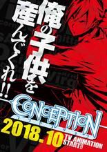 人気ゲーム「CONCEPTION 俺の子供を産んでくれ!」がTVアニメ化決定! 監督は元永慶太郎、制作はGONZO