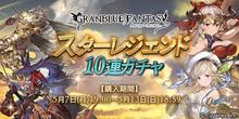 大人気スマホRPG「グランブルーファンタジー」、本日5月7日19:00より「スターレジェンド10連ガチャ」を期間限定開催!