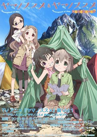 「TVアニメ『ヤマノススメ』展Vol.1」が5月11日より開催決定! 第1期とOVAの原画や設定資料を展示