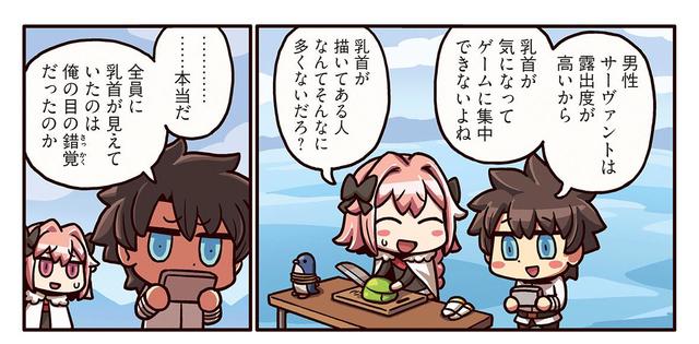 Fate/Grand Order」、「ますますマンガで分かる!FGO」第40話を更新