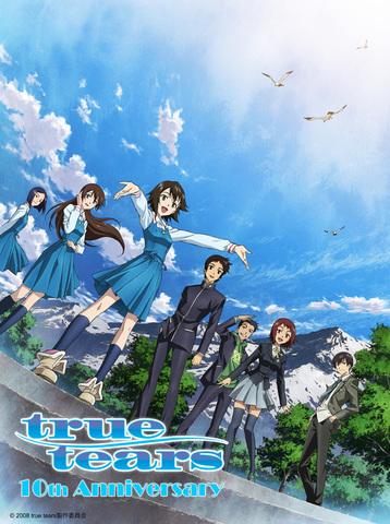 「true tears」10周年記念 BD BOXが9月26日に発売! スペシャルプライス9,800円で登場