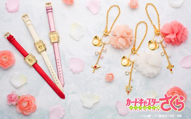 「カードキャプターさくら クリアカード編」より、カードモチーフ腕時計とフラワー&キーチャームが登場!