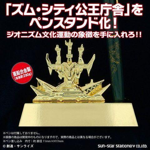 「機動戦士ガンダム」に登場するジオン公国の象徴「ズム・シティ公王庁舎」がペンスタンドに!?