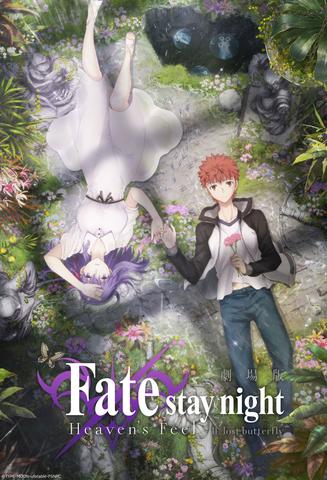 劇場版「Fate/stay night [Heaven's Feel] II.lost butterfly」、須藤友徳描き下ろし第二章キービジュアル&ティザートレーラーを公開!