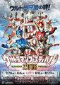 今年のテーマは「ウルトラ兄弟の絆!」「ウルトラマンフェスティバル2018」池袋・サンシャインシティにて7月20日(金)開幕!