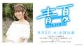 「バンドリ!」、新アニメシリーズ「BanG Dream! 2nd Season」「3rd Season」「ガルパ☆ピコ」制作決定!!