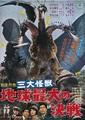 アニゴジがもっと楽しくなる!映画「ゴジラ」講座──第2回「ゴジラ モスラ キングギドラ 大怪獣総攻撃」(2001年) ~ゴジラ最大のライバル~