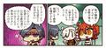 「Fate/Grand Order」、「ますますマンガで分かる!FGO」第42話を更新!