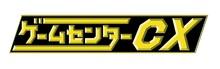 あの伝説の挑戦がBlu-rayで蘇る!「ゲームセンターCX ベストセレクション」赤盤・緑盤詳細決定!