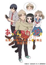 「あっくんとカノジョ」、6月30日に植田圭輔&香里有佐が出演する上映イベントを開催!