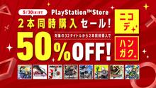 PS Storeにて、対象タイトル2本同時購入で半額になる「ニコデ、ハンガク」セールを実施中!