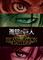 「進撃の巨人 THE ANIMATION GALLERY」の前売券と特別内覧会のグッズ、そしてメインビジュアルがWeb上にて初解禁!