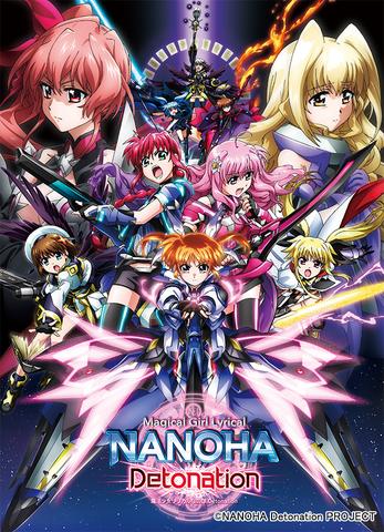 「リリカル☆パーティーVI」にて、映画「魔法少女リリカルなのは Detonation」の公開日が10月19日(金)と発表!