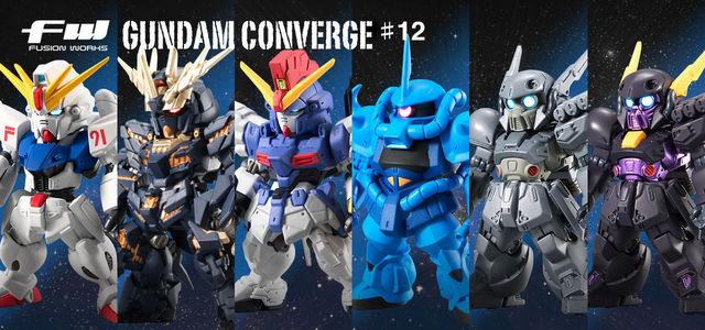 ガンダムF91、グフ、サンドロック改、バンシィほか、全6機がラインアップ!! 「FW GUNDAM CONVERGE」第12弾が登場!!