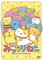 TVアニメ「みっちりねこ」、早見沙織、本渡楓らが出演するSPイベントを6月2日に開催! forTUNE music限定の抽選招待制イベント
