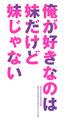 「俺が好きなのは妹だけど妹じゃない」、2018年10月TVアニメ放送開始決定!