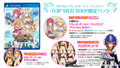 限定おパンツ&おブラで乙女を着飾れ! PS4/PS Vita「バレットガールズ ファンタジア」、店舗特典情報を解禁!