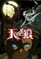 「天狼 Sirius the Jaeger」、新PV「狩人編」「吸血鬼編」が公開!