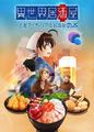 「異世界居酒屋~古都アイテーリアの居酒屋のぶ~」第6話感想 キスは天ぷらでも美味しいけど、フライも捨てがたい……