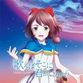 アニメ「LOST SONG」、OP&ED主題歌が本日5月23日発売! 鈴木このみ&田村ゆかりのコメントが到着!