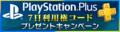 「Fate/EXTELLA LINK」、全26騎の参戦サーヴァントが登場するTVCMを公開! 購入キャンペーン情報も公開に