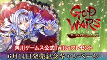 PS4/PS Vita/Switch「GOD WARS 日本神話大戦」、発売記念Twitterプレゼントキャンペーンを実施中!