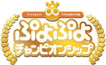 eスポーツプロ大会「ぷよぷよチャンピオンシップ」、2018年度6月大会の観覧者を募集中! 受付は5月24日まで