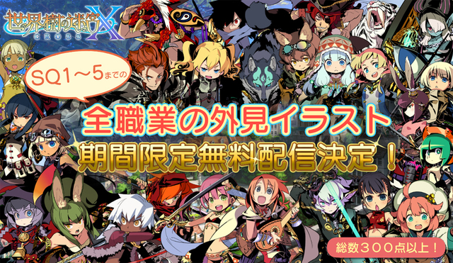 3DS「世界樹の迷宮X(クロス)」、DLC「シリーズ全職業の外見イラスト」が期間限定無料配信決定!