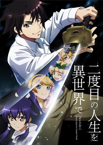 累計100万部突破の人気作「二度目の人生を異世界で」、2018年10月TVアニメ放送開始決定!