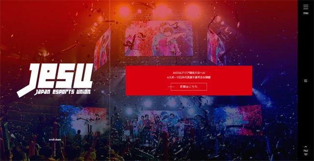 JeSU、2019年の茨城国体にてeスポーツ大会を開催! 種目は「ウイニングイレブン」などを予定