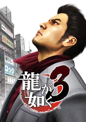 PS4版「龍が如く3」「龍が如く4」「龍が如く5」が発売決定! 「3」は8月9日発売