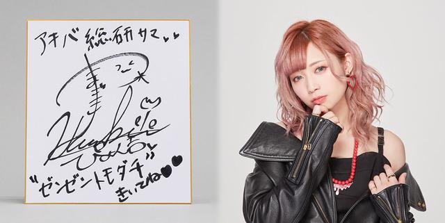 【プレゼント】声優・山崎はるかのサイン色紙が当たるリツイートキャンペーン開始!