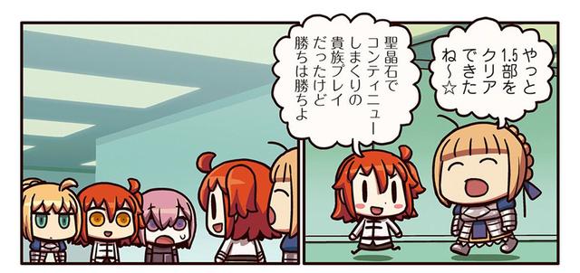 Fate/Grand Order」、「ますますマンガで分かる!FGO」第43話を更新