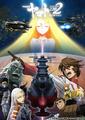 「宇宙戦艦ヤマト2202」第五章「煉獄篇」、監督・羽原信義と声優・神谷浩史が対談! 物語のカギを握る重要人物「クラウス・キーマン」への思いを語る