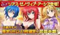 妄想爆発ぷるるんカードバトル「ハイスクールD×D」にて、「セクシービスチェが大流行です!」開催中!