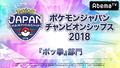 「ポケモンジャパンチャンピオンシップス2018」&「P-Sports 3時間SP」がAbemaTVにて放送決定! グッズが当たるTwtterキャンペーンも実施中