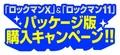 「ロックマン11 運命の歯車!!」、ブロックマン&ヒューズマンのステージ情報を解禁! パッケージ版購入キャンペーン情報も到着