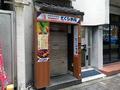 「Cafeルノアール ヨドバシAkiba横店」が5月30日をもって閉店 入居する第二砂川ビル取り壊しのため