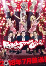 TVアニメ「Back Street Girls-ゴクドルズ-」、小野大輔、日野聡、貫井柚佳、前田佳織里ほか主要キャストが一挙解禁!