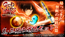 PS4/PS Vita/Switch「GOD WARS 日本神話大戦」、DLC「真・三種の神器セット」が期間限定で無料配信決定!