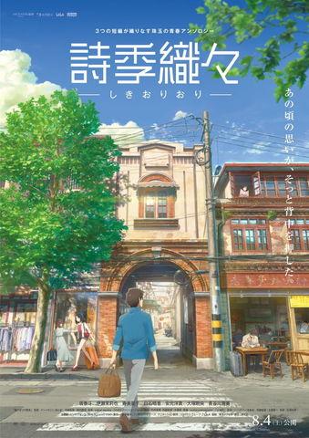 アニメ映画「詩季織々」予告映像が公開! 主題歌はビッケブランカ