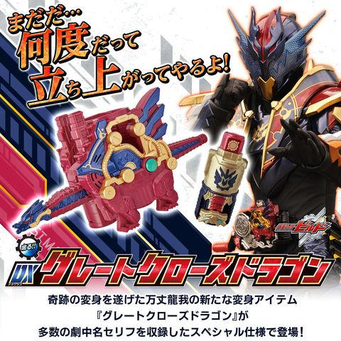 「仮面ライダービルド」から、最新話の新変身アイテム「グレートクローズドラゴン」が早くも商品化!