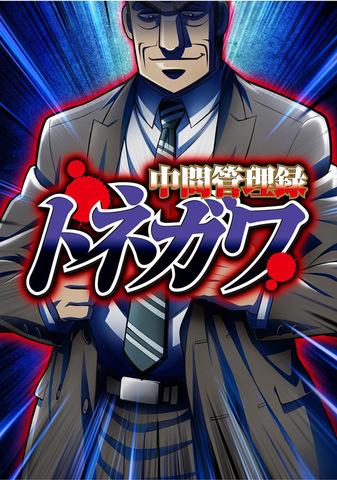 TVアニメ「中間管理録トネガワ」、ナレーションは川平慈英& OP曲はゲスの極み乙女。に決定!!