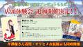 PS4/PS Vita/Switch「GOD WARS 日本神話大戦」、6月10日に店頭体験会の追加開催が決定!