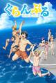 TVアニメ「ぐらんぶる」、7月8日にメインキャスト登壇の先行上映会を開催決定!