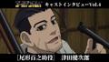 アニメ「ゴールデンカムイ」から、尾形百之助役の津田健次郎インタビューが到着!