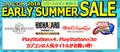 「モンハンワールド」など大人気タイトルのDL版セール「CAPCOM 2018 EARLY SUMMER SALE」が実施中!