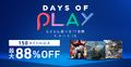 150タイトル以上が最大88%OFF! PS Storeにて「Days of Play 2018」が開催中!