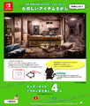 D3P、Switch用新作ゲームカウントダウンサイト 「たのしいアイテムさがし」を公開!
